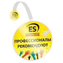 """Воблер Elektrostandard """"Профессионалы рекомендуют"""" a042000"""