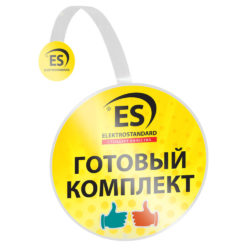 """Воблер Elektrostandard """"Готовый комплект"""" a042001"""