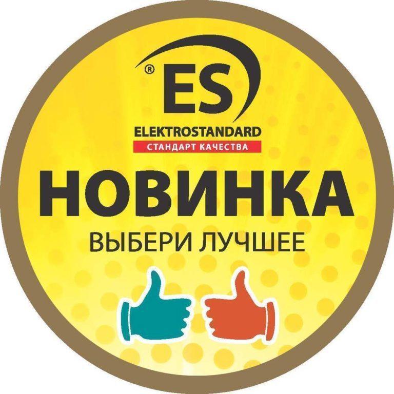"""Воблер Elektrostandard """"Новинка"""" a046500"""