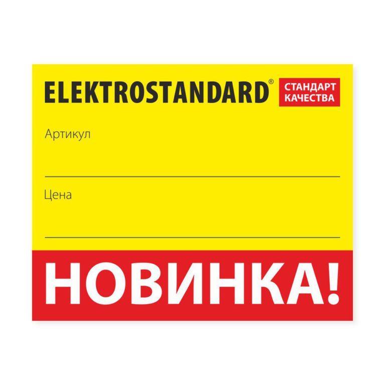 """Ценник-наклейка Elektrostandard """"Новинка"""", 50х44 мм (28 шт. на листе) a025674"""