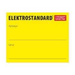 "Ценник-наклейка Elektrostandard ""Стандарт качества"", 50х40 мм (28 шт. на листе) a025673"