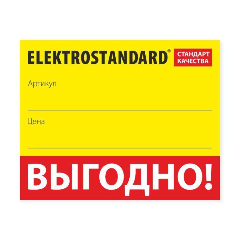 "Ценник-наклейка Elektrostandard ""Выгодно"", 50х44 мм (28 шт. на листе) a025675"