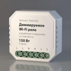 Диммируемое Wi-Fi реле 76002/00